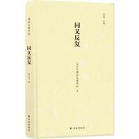 【二手旧书8成新】同义反复 德拉戈莫申科;刘文飞 9787544769136