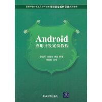 Android应用开发案例教程(高等学校计算机科学与技术项目驱动案例实践规划教材)