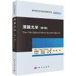 薄膜光学(第4版)