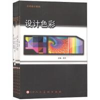 【二手旧书8成新】艺术设计基础:设计色彩(套装共5册 袁芳 9787530544198