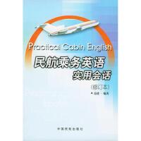 【二手旧书8成新】民航乘务英语实用会话(修订本 范建一著 9787801105530