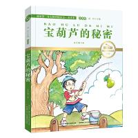 宝葫芦的秘密 彩绘注音 国际插画家倾情创作 中国播音主持金话筒奖得主全书朗读(有声)