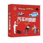 法国孩子的第一套科普玩具书:汽车的奥秘