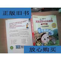 【二手9成新】一个长毛绒美梦 . /郑春华 著 接力出版社