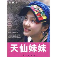 【二手旧书8成新】天仙妹妹 艺林 9787506035026