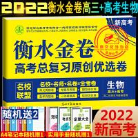 衡水金卷高考总复习原创优选卷高三+高考生物2020版