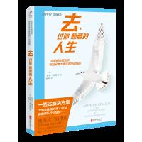 【新书店正版】去,过你想要的人生 (美)詹妮・布雷克 9787550241930 北京联合出版公司