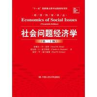 """社会问题经济学(第二十版)(""""十一五""""国家重点图书出版规划项目;经济科学译丛)"""