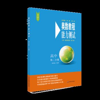 高中*二分册-奥数教程能力测试-配<<奥数教程>>*七版*9787567575622 刘诗雄 全新正版图书