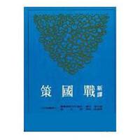 新译战国策(上) 港台原版 新譯戰國策 温洪隆 三民书局