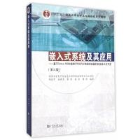 嵌入式系统及其应用--基于Cortex-M3内核和STM32F系列微控制器的系统设计与开发(第3版十二五普通高等教育本科*规划教材)