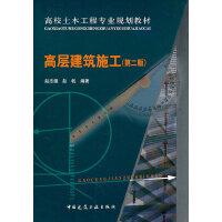 【二手旧书8成新】高层建筑施工 赵志缙,赵帆著 9787112071852
