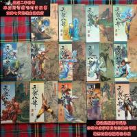 【二手旧书9成新】天龙八部漫画【14本合售】9787108014122