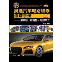最新奥迪汽车电路维修速查手册:熔断器 继电器 电控单元