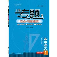 王后雄小熊专题高中语文现代文阅读
