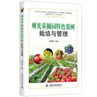 观光采摘园特色果树栽培与管理