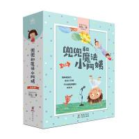 兜兜和魔法小阿姨全4册再来一个老虎兜99个笑脸冰箱里小熊5-6-8-10-12岁少儿童文学故事小学生二三四五六年级课外
