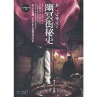 【二手旧书九成新】 塔罗女神探之幽冥街秘史