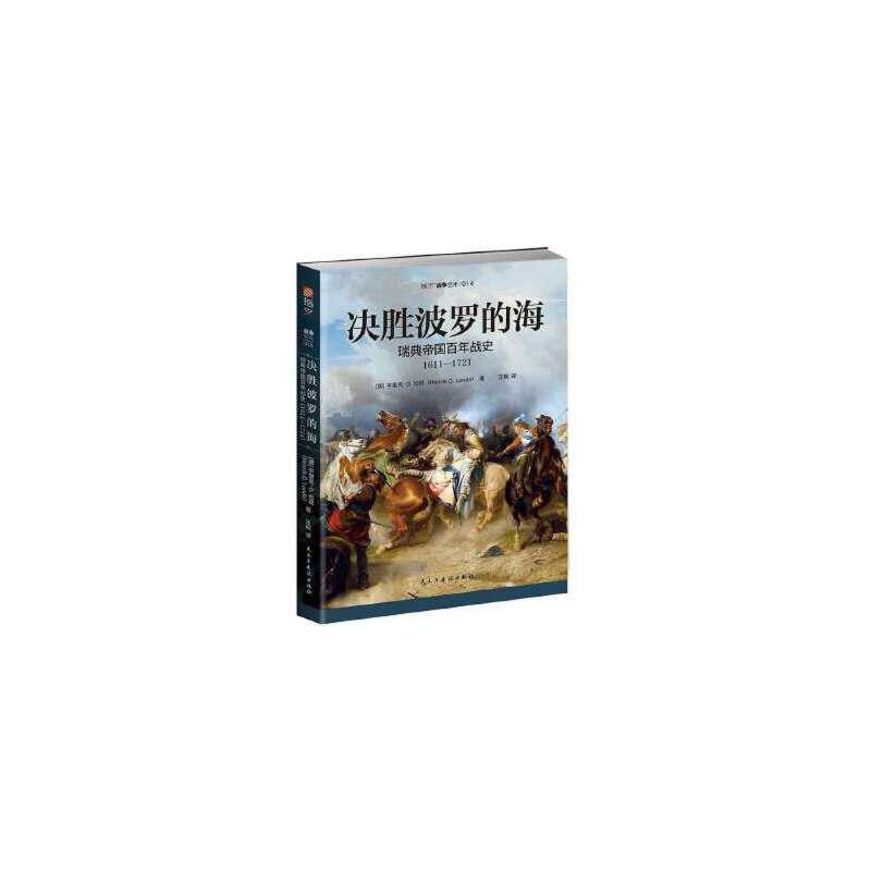 决胜波罗的海 : 瑞典帝国百年战史 : 1611-1721