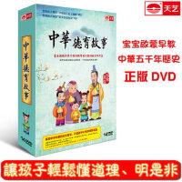 正版幼儿童启蒙早教国学 中华德育故事DVD学习光盘碟片55个故事