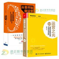 产品/运营/市场营销/管理图书 运营之光2.0+从零开始做运营【2册】