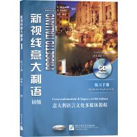 【二手旧书8成新】新视线意大利语 1 练习手册 (第2版 L. Ruggieri S. Magnelli T. Mar