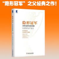 隐形 未来化的先锋 德国管理学思想家 赫尔曼西蒙 诠释了德国制造的成功 企业管理战略 管理方面的书 定价致胜 畅销书y
