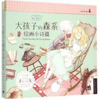 糖果色童话+,夏鹿编,中国青年出版社