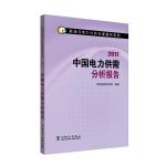能源与电力分析年度报告系列 2017 中国电力供需分析报告