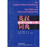 英汉证券与金融工程词典