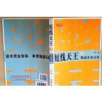 【二手9成新】短线天王3 精进买卖点位 /一阳著 海南出版社