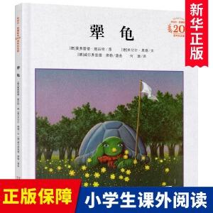 犟龟(20周年纪念版)(精)/米切尔·恩德绘本