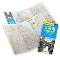 分省交通旅游系列:江苏省交通旅游图