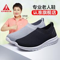 中老年妈妈鞋子女2018新款轻便透气网面圆头平底软运动布鞋懒人鞋