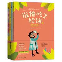 猩猩侦探穆拉拉:幼儿观察判断、分析推理、逻辑思维能力培养系列绘本(全4册)