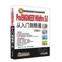 【二手书9成新】 Pro/ENGINEER Wildfire5 0从入门到精通 钟日铭著 机械工业出版社 978711