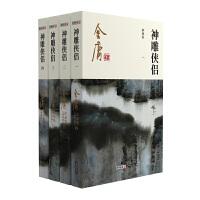 金庸武侠小说神雕侠侣全四册 2020彩图新修版