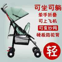 婴儿推车可坐可躺超轻便携简易宝宝伞车折叠避震儿童小孩手推车夏