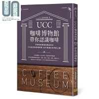 UCC咖啡博物馆带你认识咖啡 从神秘果实变成精品时尚 千年前的伊斯兰胃药 如今竟让全世界都上瘾 港台原版 邦联文化