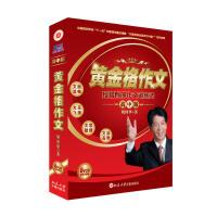 黄金格作文 高中版 胡国华主编 北京大学出版社