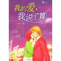【旧书二手书8新正版】 我的爱,我说了算 文雨   9787806477199 百花洲文艺出版社