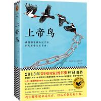 上帝鸟(2013年美国国家图书奖桂冠图书)