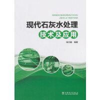 现代石灰水处理技术及应用
