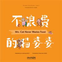 中国美德故事系列6:不浪费的猫婆婆