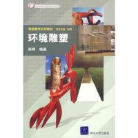 【二手旧书8成新】环境雕塑雕塑教学 陈辉 9787302144847