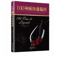 100种顶级葡萄酒