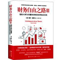 财务自由之路3:理财大师为你量身定制的投资组合体系