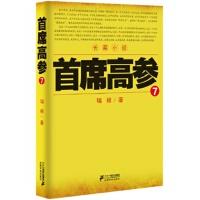 首席高参7(长篇小说) 瑞根 9787556803583