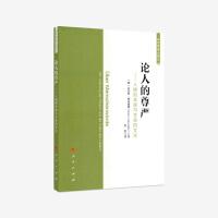 【人民出版社】论人的尊严――人格的本源与生命的文化(法哲学学术译丛)