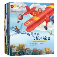 GOGO世界旅行系列套装(共17本)